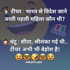 20 Trendy Funny Jokes In Hindi Messages Funny Quotes In Hindi, Funny Attitude Quotes, Comedy Quotes, Comedy Memes, Jokes In Hindi, Funny Quotes For Teens, Jokes Quotes, Sarcastic Jokes, Some Funny Jokes