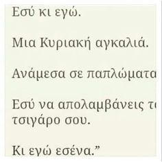 Σύμφωνοι;; Greek Love Quotes, Love Amor, Food For Thought, Texts, Lyrics, Life Quotes, Wisdom, Thoughts, Feelings