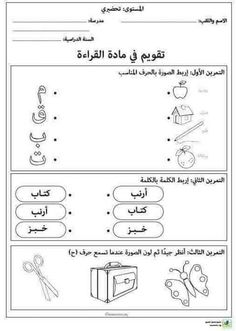 Alphabet Tracing Worksheets, First Grade Worksheets, Kindergarten Math Worksheets, Preschool Math, Teaching Math, Arabic Alphabet Letters, Arabic Alphabet For Kids, English Teaching Resources, Arabic Lessons