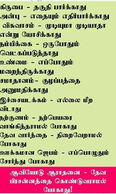 Bible word Bible Words In Tamil, Bible Words Images, Faith Quotes, Bible Quotes, Bible Verses, Tamil Motivational Quotes, Bible Quiz, Christian Verses, Bible Verse Wallpaper