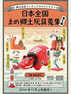 """海洋堂 「日本全國 本地郷土玩具蒐集」好評續推""""第七彈""""!!   玩具人Toy People News"""
