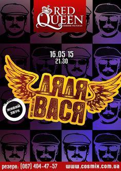 """сегодня! 16.5.15 """"Дядя Вася"""" в пивном ресторане RED QUEEN #Kyiv #music #afisha https://www.facebook.com/restaurant.RED.QUEEN/photos/a.221626974664628.1073741828.220915751402417/427038860790104/"""