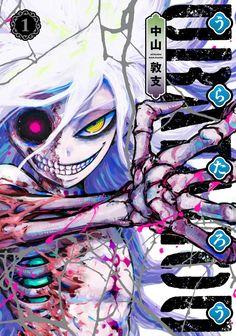 Uratarou #1 - Vol. 1 (Issue)