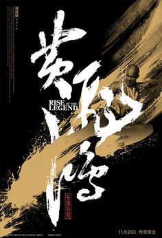 Hero has a Dream, Huang Feihong 黄飞鸿之英雄有梦 Poster Layout, Poster Design, Book Design, Design Art, Chinese Design, Asian Design, Creative Posters, Cool Posters, Chinese Posters