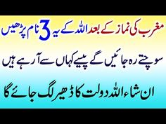 Wazifa For Wealth Islamic Dua, Islamic Quotes, Copyright Free Music, Quran Verses, Urdu Quotes, Allah, Prayers, Positivity, Messages