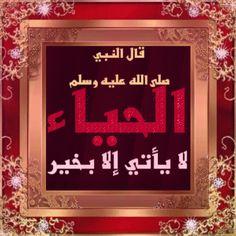 مع الرحمن انتحر الحياء بداخلنا فلم نعد نستحى من الله فأهلكتن Islamic Phrases Ahadith Phrase