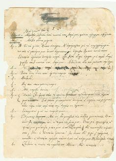Χειρόγραφη σελίδα του πρωτόγραφου  του δράματος ΞΗΜΕΡΩΝΕΙ του Νίκου Καζαντζάκη. Το χειρόγραφο βρίσκεται στο Αρχείο του Μουσείου Καζαντζάκη στη Μυρτιά της Κρήτης.