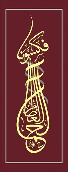 فكسونا العظام لحما .. لـ سعيد النهري: