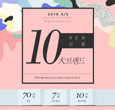 2016 S/S 스타일링 10대 브랜드 Web Design, Typo Design, Email Design, Pop Up Banner, Web Banner, Event Banner, Party Banners, Brand Promotion, Event Page
