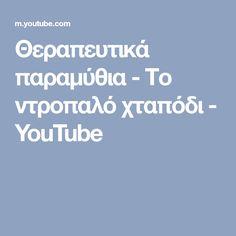 Youtube, Greek, Videos, Greek Language, Youtubers, Youtube Movies