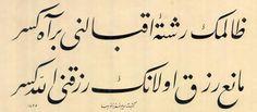 Zâlimin rişte-i ikbâlini bir âh keser, Mâni'-i rızk olanın rızkını Allâh keser. Ziya Paşa (Zulmeden zulme uğrar, ev yıkanın evi yıkılır sonunda...)