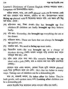 Spoken English with Bengali: গল্পে গল্পে ইংরেজি শেখা পাঠ-০২ English Word Book, English Speaking Book, English Learning Spoken, English Story, Learn English, Learner's Dictionary, English Dictionaries, English Vocabulary Words, Prepositions