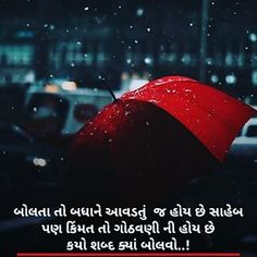 Image may contain: text Friendship Quotes In Hindi, Love Quotes In Hindi, Motivational Quotes In Hindi, Sad Love Quotes, Karma Quotes, She Quotes, Couple Quotes, Mood Quotes, Qoutes