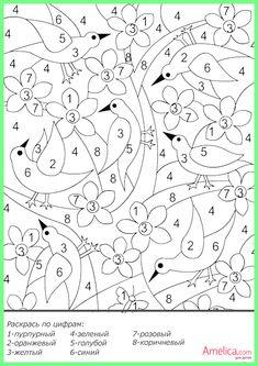 Раскраски по цифрам распечатать, рисунки по цифрам для детей