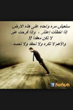 Pin By Salma On كلام Words Quotes Arabic Words