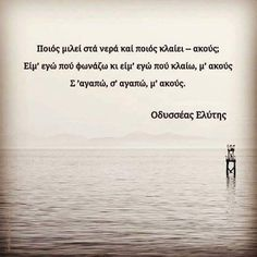 Greek Language, Greek Culture, Crazy Love, Motivational Words, Greek Quotes, Its A Wonderful Life, Karma, Love Quotes, Poems