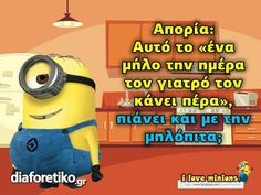 I Smile, Make Me Smile, Funny Memes, Jokes, Minions Quotes, Out Loud, Funny Things, Laughing, Greek