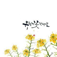 살랑살랑 부는 바람이 아직은 시원하게 느껴지는 초여름이에요, 한낮엔 어찌나 더운지 가만히 있어도 후끈 ... Korean Text, Caligraphy, Flower Crafts, Dried Flowers, Typography, Watercolor, Floral, Pictures, Poem