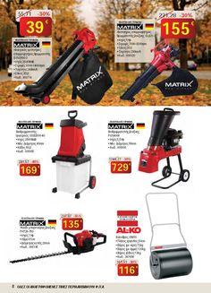 2014 Σεπτέμβριος Nikolaou Προσφορές Φθινόπωρο 2014 Outdoor Power Equipment