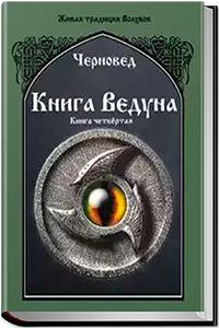 Runes, Books, Art, Magic, Art Background, Libros, Kunst, Book, Book Illustrations