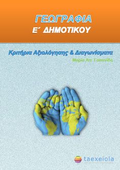 Greek Language, Education, School, Crafts, Diy, Geography, First Grade, Manualidades, Bricolage