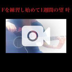望 叶、ギターのコードF弾ける…?2 360°かなえクオリティ