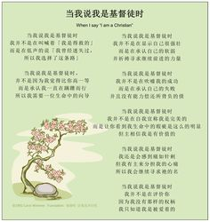 www.whenisayiamachristian.com  Chinese Translation Social Media Site, Christianity, Poems, Chinese, Author, Sayings, Lyrics, Poetry, Writers