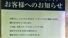 発覚!カラオケ「シダックス」が大量閉店へ | 専門店・ブランド・消費財 | 東洋経済オンライン | 経済ニュースの新基準