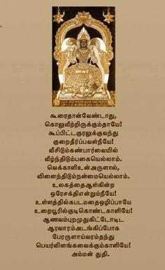 Aadi special Sai Baba Hd Wallpaper, Sai Baba Wallpapers, Krishna Mantra, Krishna Quotes, Vedic Mantras, Hindu Mantras, Hindu Deities, Hinduism, Gayatri Mantra