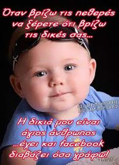 Nice, Baby, Syria, Baby Humor, Nice France, Infant, Babies, Babys