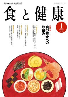 水彩イラスト・フードイラスト 松野美穂|表紙のイラスト