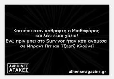 Κλαίω!! Greek, Funny, Quotes, Quotations, Funny Parenting, Greece, Hilarious, Quote, Shut Up Quotes