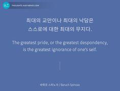 #오늘의명언, 2016.2.17 #휴명언 #명언 #마음 #마음명언 #지혜 #지혜명언 #바뤼흐스피노자명언 #이미지명언 #명언디자인 #휴디자인 #명언퀴즈 최대의 교만이나 최대의 낙담은 스스로에 대한 최대의 무지다. The greatest pride, or the greatest despondency, is the greatest ignorance of one's self. - 바뤼흐 스피노자 / Baruch Spinoza 다른 명언을 더 구경하시려면 ▶주제 / 인물별, 명언감상 등 더 많은 명언 구경하기 http://thoughts.hue-memo.kr/thought-of-the-day ▶이미지 명언 만들기 http://thoughts.hue-memo.kr/thougths_image ▶퀴즈로 읽는 명언 > 명언 퀴즈 http://thoughts.hue-memo.kr/quiz-today