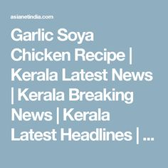 Garlic Soya Chicken Recipe | Kerala Latest News | Kerala Breaking News | Kerala Latest Headlines | Latest Kerala News | Health | Women | Business | NRI | IT | Sports | News Breaks | News
