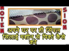 सिंपल सिलाई मशीन से पिको कैसे करे - Pico stitching with simple sewing machine step by step in hindi - YouTube