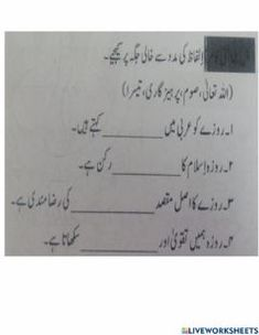 Roza Language: Urdu Grade/level: 2 School subject: Islamiat Main content: Fasting Other contents: Roza, ramzan 5 Senses Worksheet, Forgot My Password, School Subjects, Google Classroom, Web Browser, You Can Do, Contents, Colorful Backgrounds, Worksheets