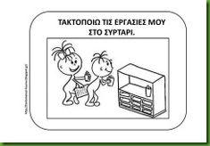 Κ27 Education, Comics, Comic Book, Teaching, Cartoons, Comic Books, Onderwijs, Learning, Graphic Novels