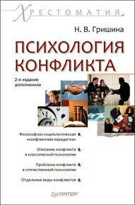 Гришина Наталья - Психология конфликта: хрестоматия