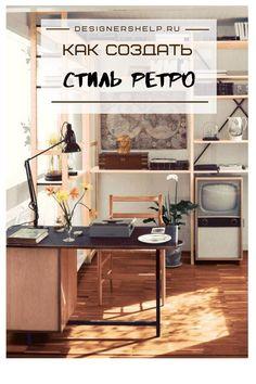 Советы декораторов - как создать интерьер в стиле 60-х и 70-х годов.