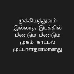 Tamil Motivational Quotes, Tamil Love Quotes, Inspirational Quotes, Boss Quotes, Attitude Quotes, True Quotes, Reality Of Life Quotes, Good Life Quotes, Unique Quotes