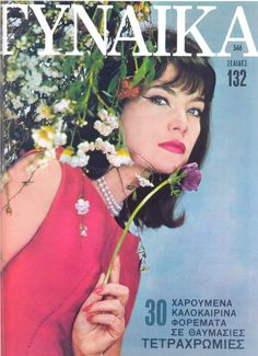 Kai, Greek, Retro, Magazines, Vintage, Journals, Vintage Comics, Retro Illustration, Greece