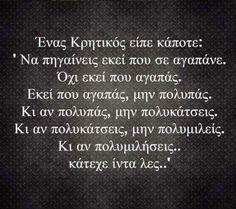 Greek Quotes, Greek Sayings