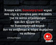 Funny Greek Quotes, Funny Quotes, Funny Stuff, Cheer Up, Some Fun, Favorite Quotes, Lol, Humor, Humour