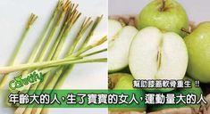 CARTILIGE - Lemongrass & green apples [香茅+青蘋果] 幫助膝蓋軟骨重生 膝盖走路有(kok kok 卡卡声吗)年龄大的人,生了几个宝宝的女人,运动量大的人,尤其是我们这群zumba的,跳舞,打球的,我们真的需要喝这 ...