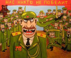 Нас никто не победит. Художник Вася Ложкин