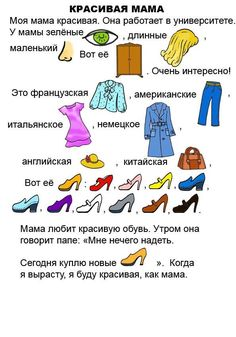 Russian Language Lessons, Russian Lessons, Russian Language Learning, Kids Education, Kids Learning, Poems, Teaching, School, Learn Russian