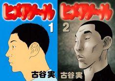 El Manga Himeanouru de Minoru Furuya tendrá película live-action el 28 de Mayo del 2016.