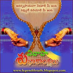 Here Is A New Telugu Language Wedding Day Quotes And Images Sister