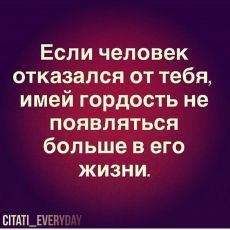 Good Life Quotes, Great Quotes, Inspirational Quotes, Clever Quotes, Funny Quotes, Russian Quotes, Laws Of Life, Biblical Verses, Real Facts