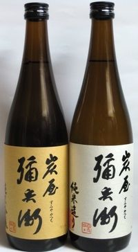 炭屋彌兵衛・純米吟醸・純米造り・各720ml、2本セット